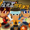 Mooncup Basketball Shootaround Challenge (Mandarin)